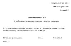 Увеличение и расширение штата сотрудников: обоснование, служебная записка