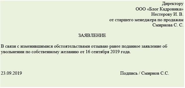 Заявление на увольнение по собственному желанию - образец 2020 года