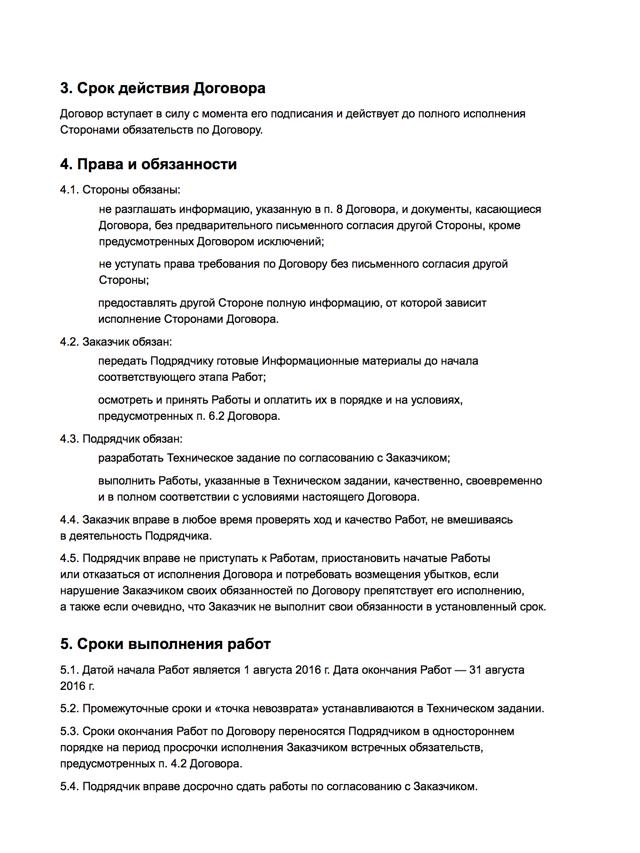 Отличие трудового договора от гражданско-правового договора, договора подряда