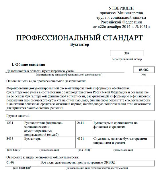 Профстандарт бухгалтера утвержденный Правительством РФ