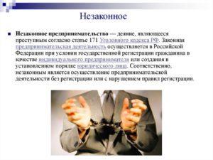 Незаконная предпринимательская деятельность: наказание по КоАП и УК