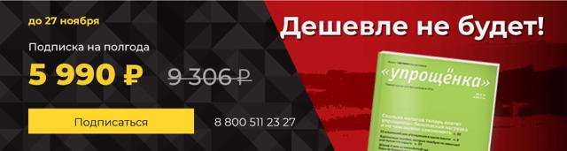Какой будет МРОТ с 1 января 2020 года в России