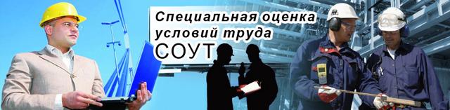 Сертификация рабочих мест по условиям труда