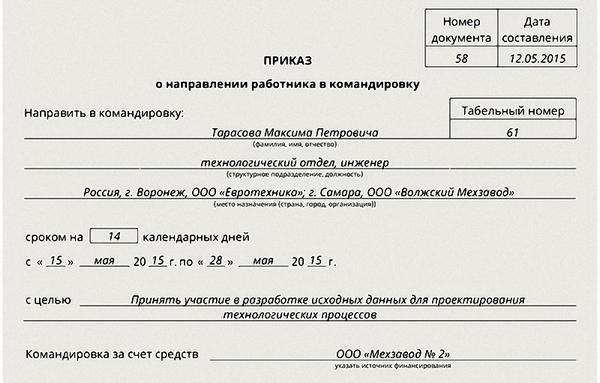 Срок хранения приказов о командировках