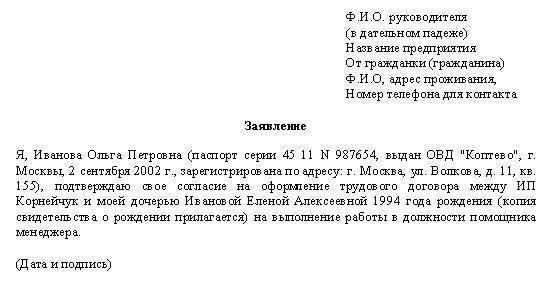Трудовой договор с несовершеннолетним по ТК РФ, сколько может работать несовершеннолетний
