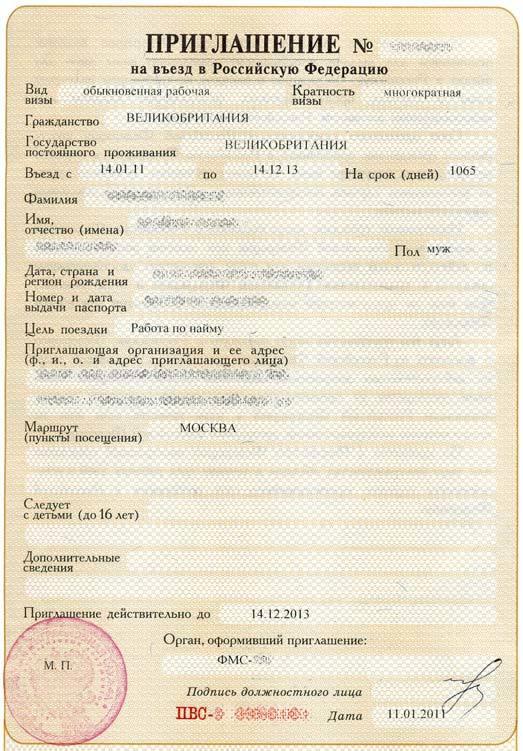 Высококвалифицированный специалист иностранец — кто это