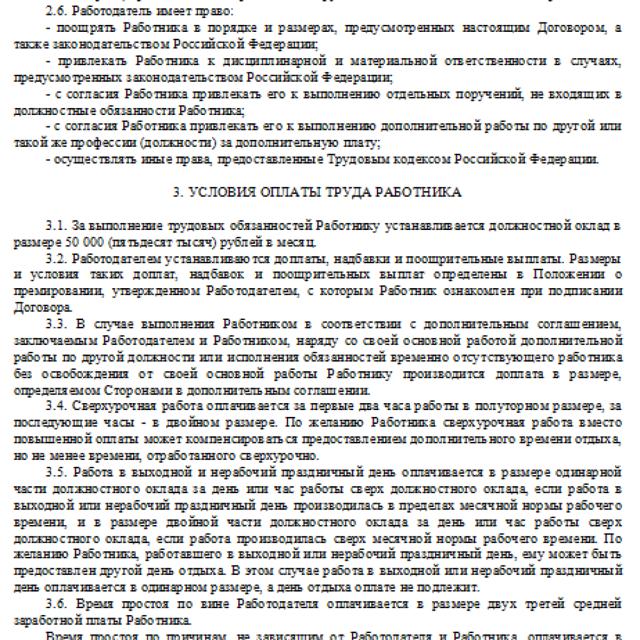 Кто подписывает трудовой договор с генеральным директором ООО