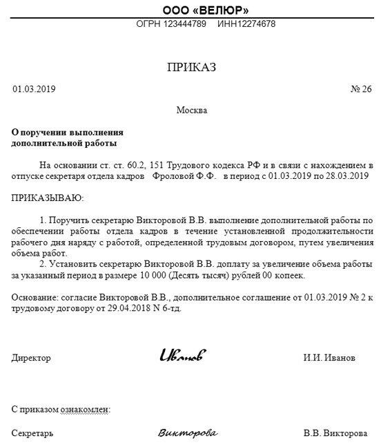 Совмещение должностей в одной организации: оформление, оплата по ТК РФ 2020
