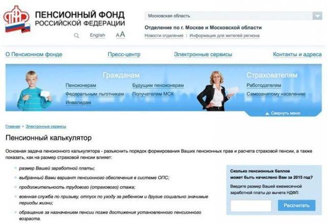 Как получить пенсию без трудового стаж пенсионный фонд сайт личный кабинет зайти россии официальный вход