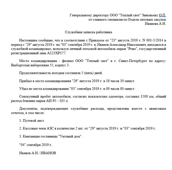 Служебная записка на командировку: образец 2020