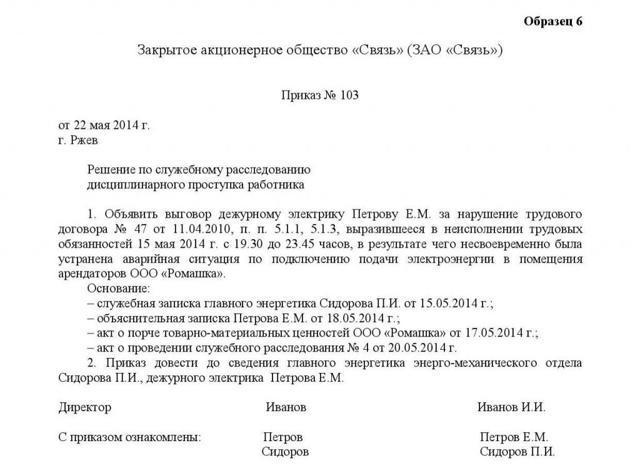 Акт о проведении служебного расследования на предприятии: образец
