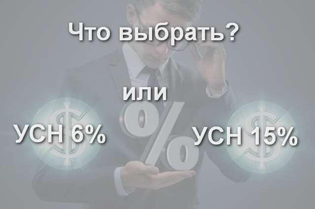 УСН: 6 или 15 процентов в 2020 для ИП?