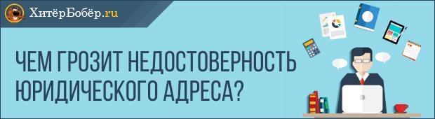 Юр адрес для регистрации ООО