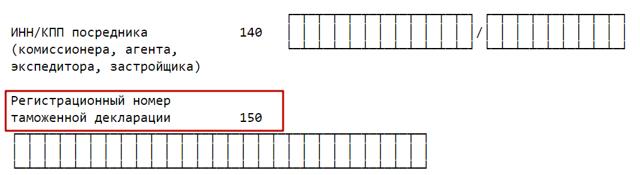 Номер ГТД расшифровка пример