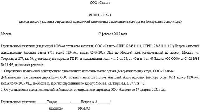 Решение о продлении полномочий директора ООО: образец