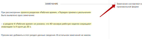 Локальные нормативные акты организации - как принимаются, что это такое по ТК РФ