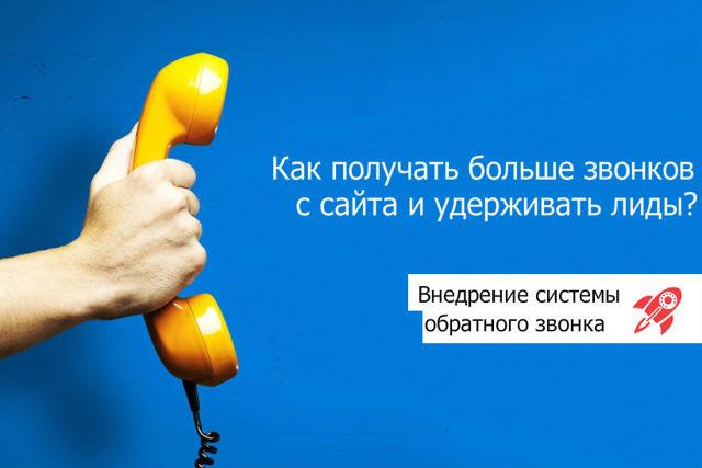 Сервис удержания клиентов ПОЗВОНИМ (pozvonim.com): отзывы, описание работы и стоимость