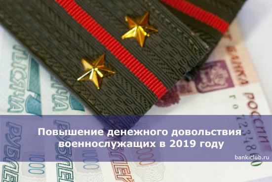 Зарплата военнослужащих в 2020 году
