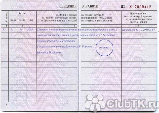 Подпись работника в трудовой книжке при увольнении: образец