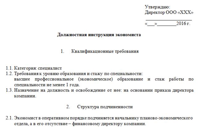 Должностная инструкция экономиста: ведущего, главного, бухгалтера бюджетного учреждения