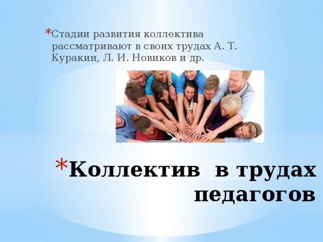 стадии развития коллектива по макаренко