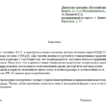 Заявление на возврат товара от покупателя - образец, срок рассмотрения