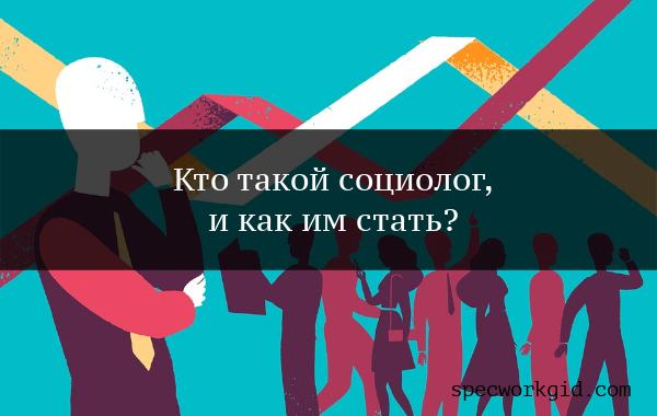 Профессия социолога — описание, зарплата, плюсы и минусы - Делать дело
