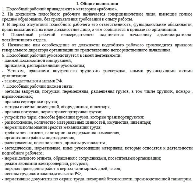 Должностные инструкции начальник элеватора двигатели для конвейеров таблица