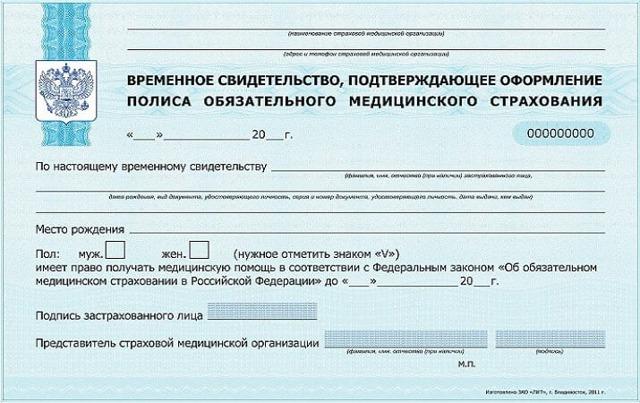 Полис ДМС для иностранных граждан и мигрантов в 2020 году