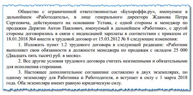 Дополнительное соглашение об изменении оклада: образец