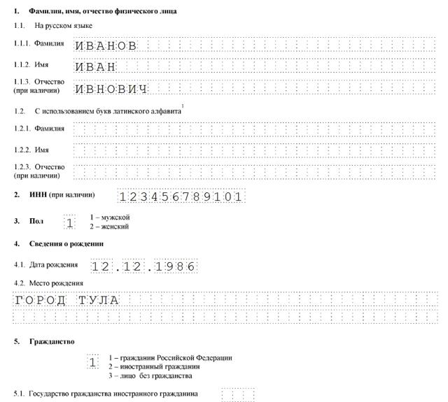 Форма р21001: бланк и образец заполнения 2020 скачать