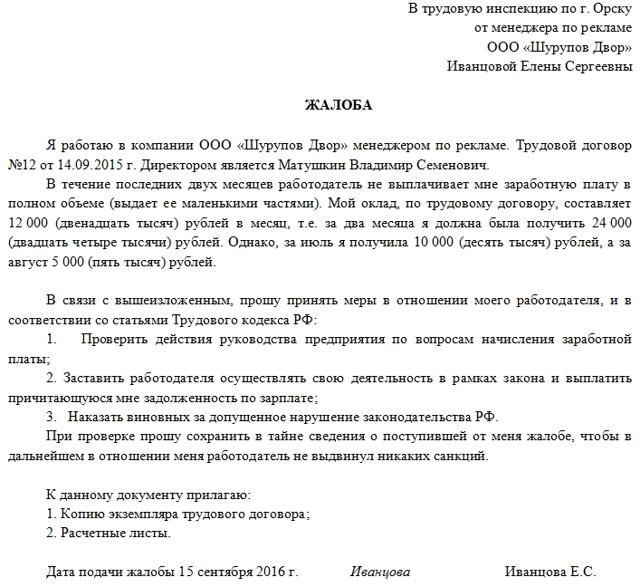 Задержка зарплаты на 1, 15 дней по Трудовому кодексу РФ в 2020 году - чем она грозит