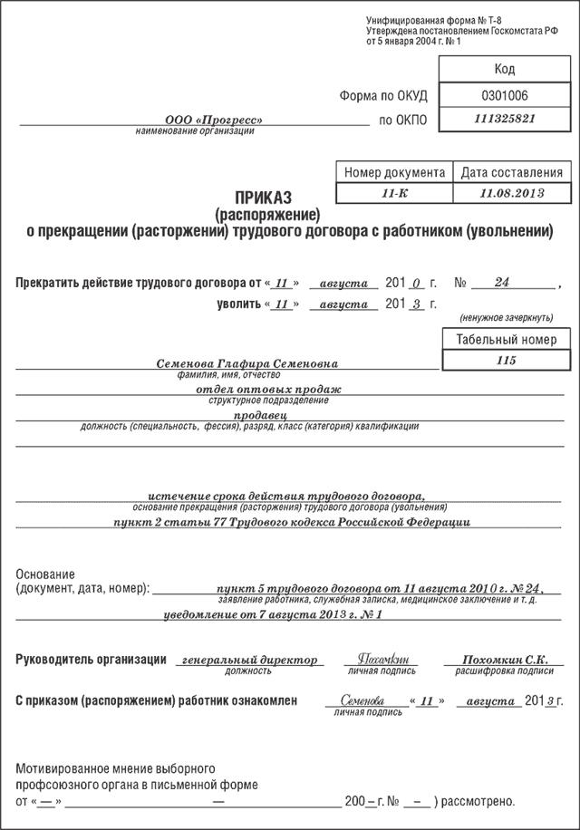 Увольнение в связи с истечением срока трудового договора по ТК РФ
