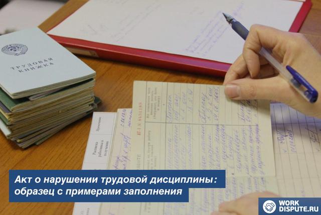 Акт о нарушении трудовой дисциплины: образец