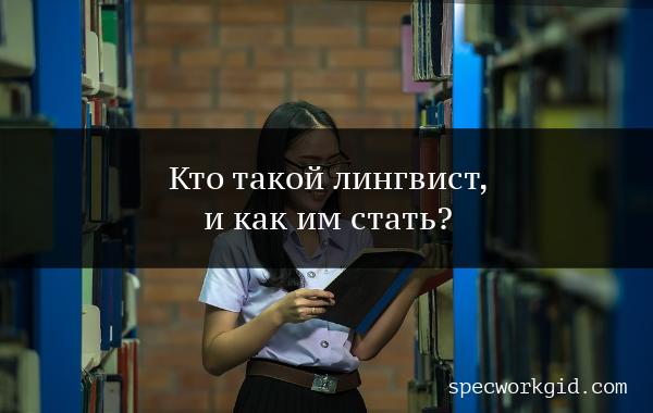 Лингвистика – что это за профессия, плюсы и минусы