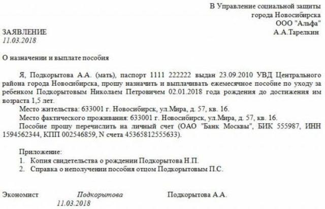 Заявление о назначении пособия по уходу за ребенком до 1.5 лет: образец