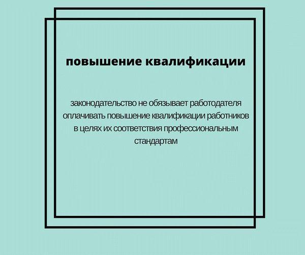 Профстандарт в трудовом договоре – как прописать