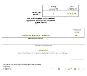 Записка расчет при увольнении: заполнение, образец