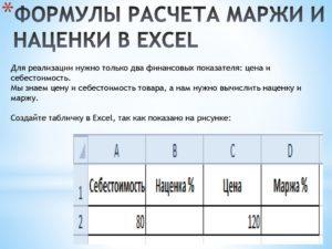 Что такое маржа: формула расчета, виды и назначение показателя