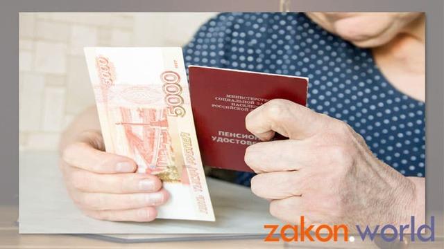 Кому положена прибавка к пенсии в 2020 году
