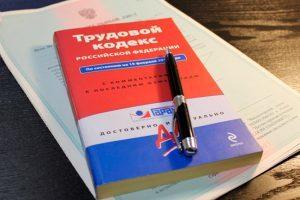 Оплата донорских дней согласно ТК РФ