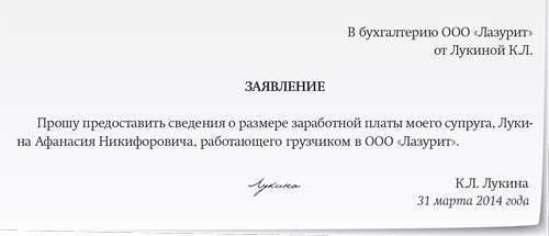 Заработная плата — что это такое по ТК РФ, относится ли зарплата к персональным данным