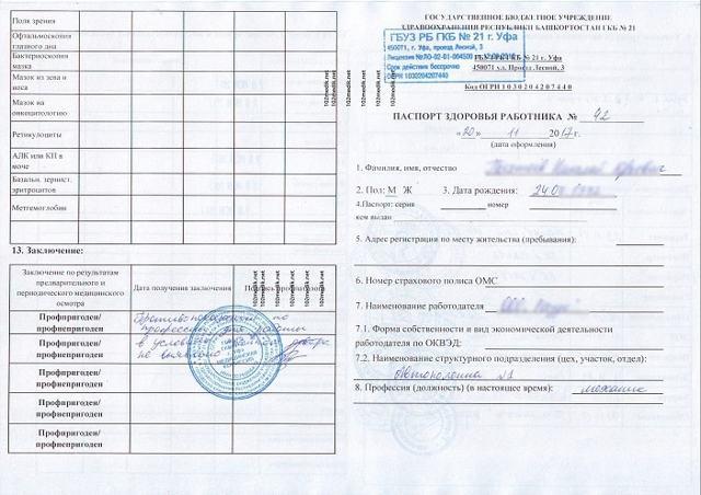Паспорт здоровья работника, по приказу 302н, после медосмотра: образец