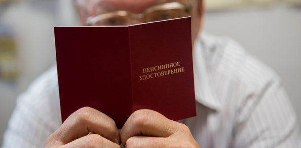 Минимальная пенсия в России в 2020 году с 1 января по регионам таблица
