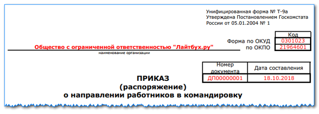 Командировка в выходной день по ТК РФ - как она оплачивается в 2020 году