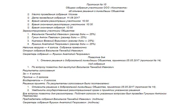Добровольная ликвидация ООО пошаговая инструкция