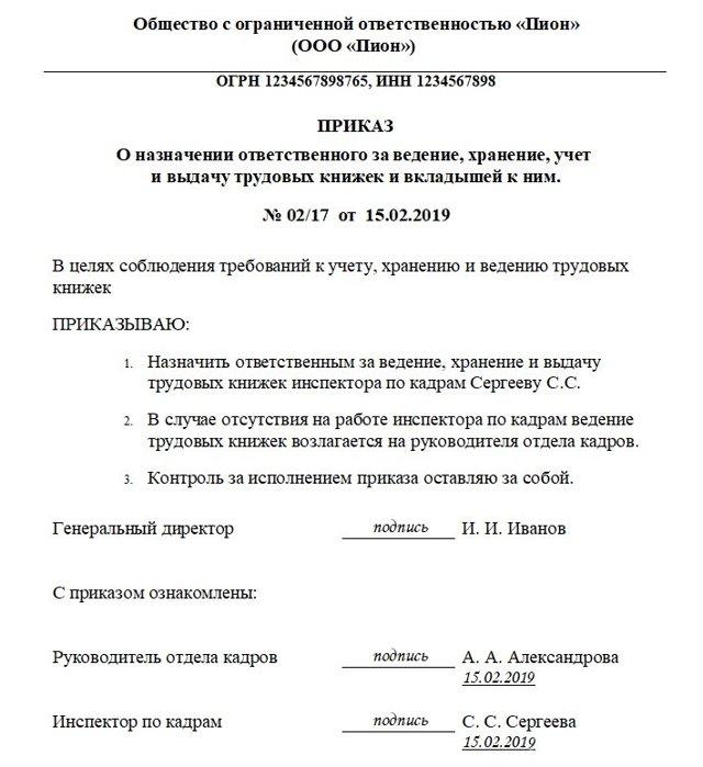 Приказ об утверждении формы приказа на предприятии: образец