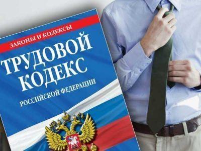 Увольнение по профнепригодности по здоровью, за нарушения – нормативы ТК РФ