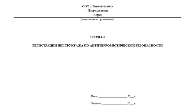 Журнал инструктажа по антитеррористической безопасности: образец
