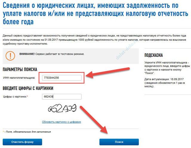 Проверить себя и узнать контрагента по ИНН на сайте налог.ру